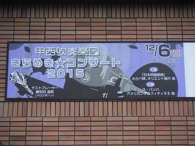 きらめきコンサート2015