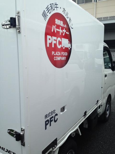 PFC再貼1