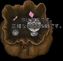 18周年記念_日時計表示