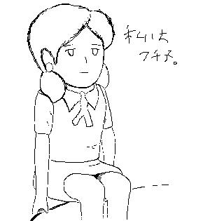 huchiko