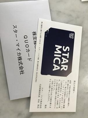 star_201808.jpg