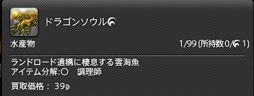 新生14 547日目 ドラゴンソウルHQ