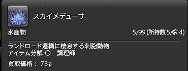 新生14 547日目 スカイメデューサ