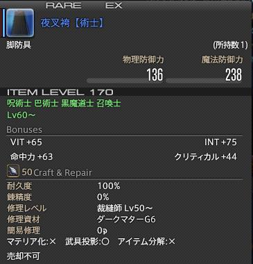 新生14 夜叉袴【術士】