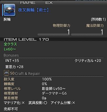 新生14 夜叉腕輪【術士】