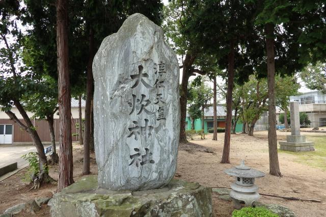 大炊神社の社号碑