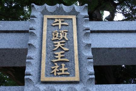牛頭天王社