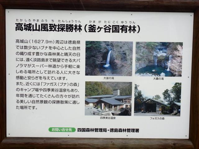 高城山風致探勝林(釜ヶ谷国有林) の説明看板
