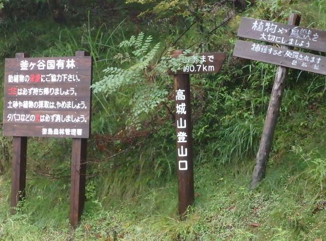 高城山登山口の道標
