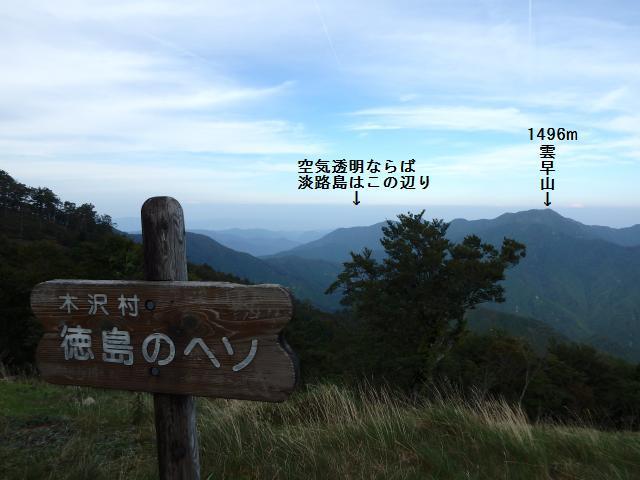 徳島のヘソから東を見る