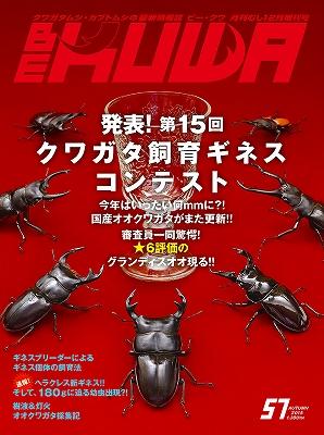 BE-KUWA-57-hyousi.jpg