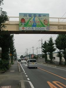 日本一は、どれ程のモノか