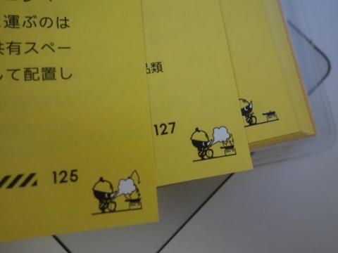 「東京防災」読んでますか?