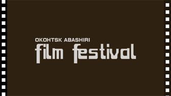 オホーツク網走フィルムフェスティバル