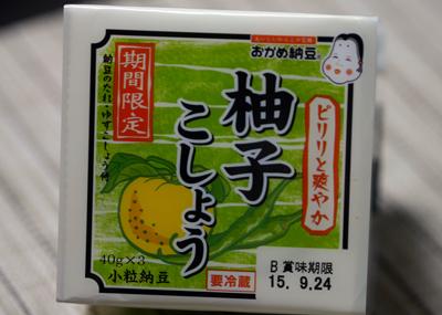 柚子胡椒納豆