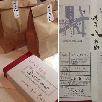 わらび餅5