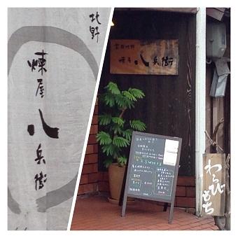 わらび餅6