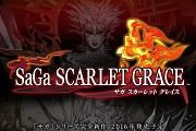 サガ スカーレット グレイス SQUARE ENIX(1)