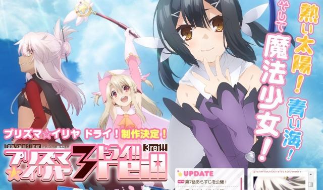 「Fate-kaleid liner プリズマイリヤ ツヴァイ ヘルツ!」公式サイト