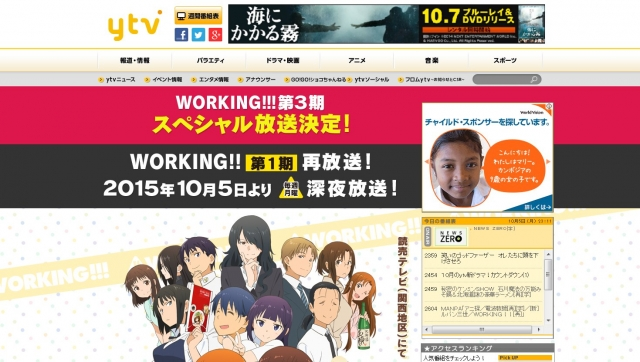 WORKING!!!|読売テレビ