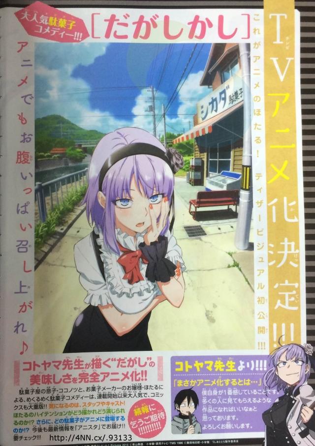 dagashi-kashi.jpg