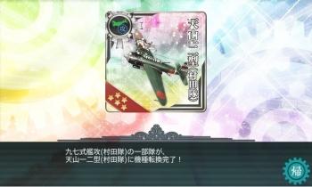天山十二型(村田隊)機種転換