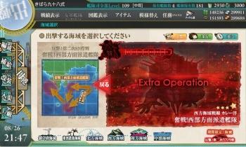 E-5 奮戦西部方面派遣艦隊