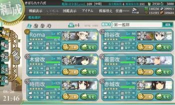 E-5海域艦隊編成