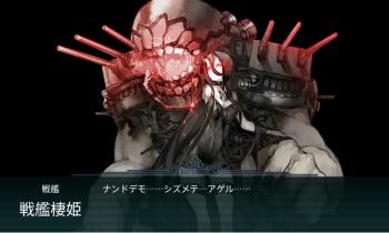 E-5ボス戦艦棲姫