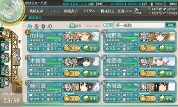 E-5海域決戦艦隊