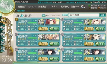 E-5海域支援艦隊