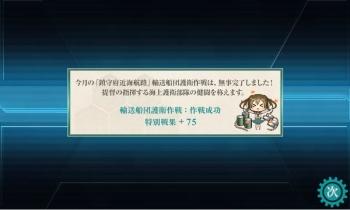 201509 1-6輸送船団護衛作戦成功