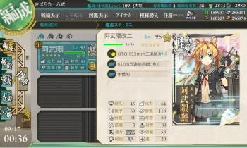 Lv95阿武隈改二201509 3-5検証装備