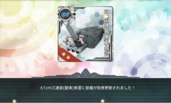 綾波改二用魚雷