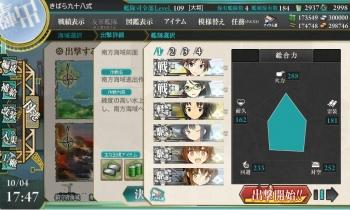 5-1海上突入部隊任務へ