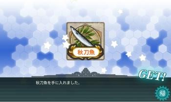 1-1 秋刀魚ゲット
