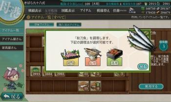秋刀魚調理法