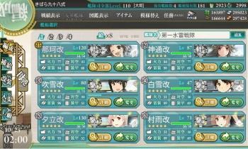 最初期の艦隊を現在の状態で