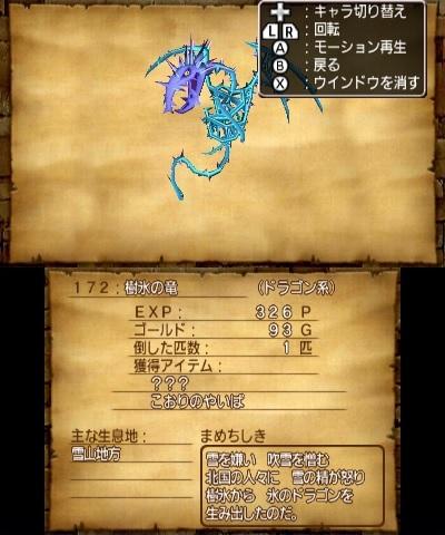 3DS版DQ8 こおりのやいば