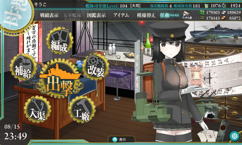 KanColle-150815-23490447.png