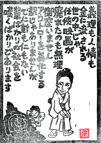 版画「藤純子さん」