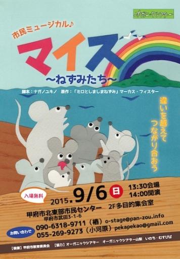 20150906_mice.jpg