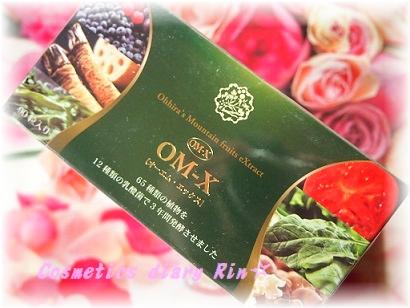 生酵素サプリメント『OM-X』