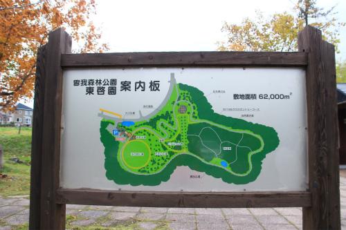 曽我森林公園