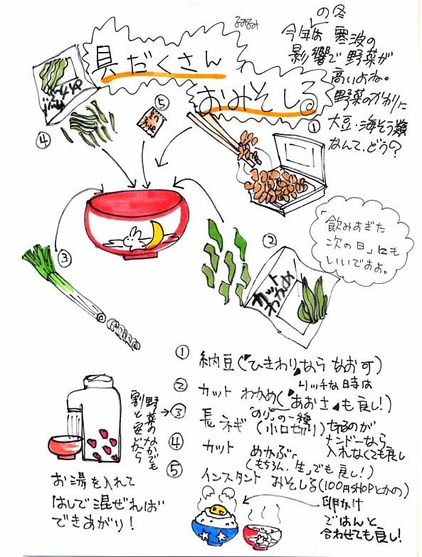 misoshiru.jpg