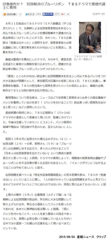 2015/09/03産経NEWS TBSブルーリボン印象操作問題