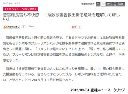 2015/09/04産経NEWS TBSブルーリボン印象操作問題