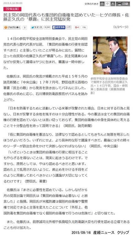 2015/09/16 産経ニュース クリップ