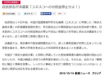 2015/10/14産経ニュース クリップ
