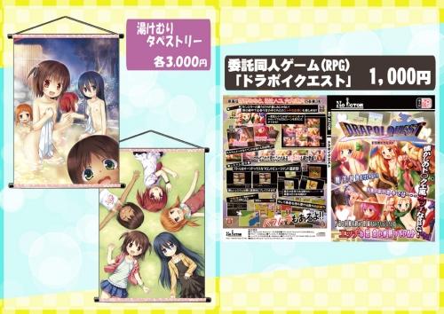 コミックライブ名古屋_ノラタマ_販売リスト03_印刷用